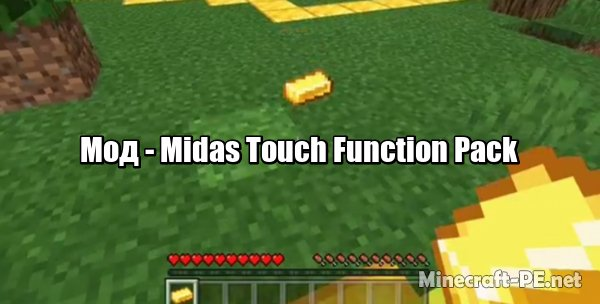 Мод Midas Touch Function Pack 1.11-1.8 (Все из золота)]