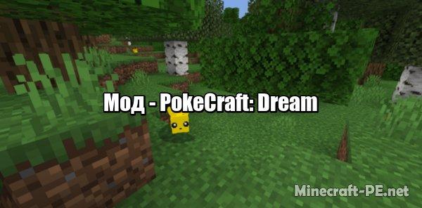 Мод PokeCraft: Dream 1.11/1.10 (Глобальные изменения)]