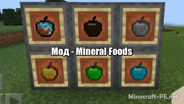 Мод Mineral Foods 1.12 (Продукты и ресурсы)]