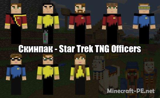 Скинпак Star Trek TNG Officers 1.11]