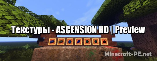 Текстуры ASCENSION HD | Preview 1.11 (х512)]