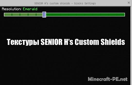 Текстуры SENIOR H's Custom Shields: Blocks 1.12/1.11/1.10 (Замена щитов на кастомные)]