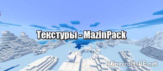 Текстуры MazinPack (х8)]