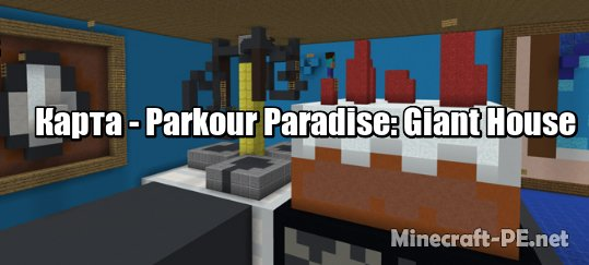 Карта Parkour Paradise: Giant House 1.9 (Паркур)]