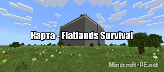 Карта Flatlands Survival 1.13/1.12/1.11 (Выживание)]
