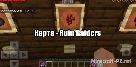 Карта Ruin Raiders 1.13/1.12 (Мини-игра)
