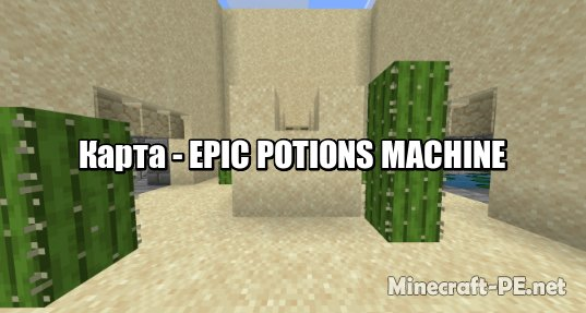 Карта EPIC POTIONS MACHINE 1.13/1.12/1.11/1.10 (Постройка)]