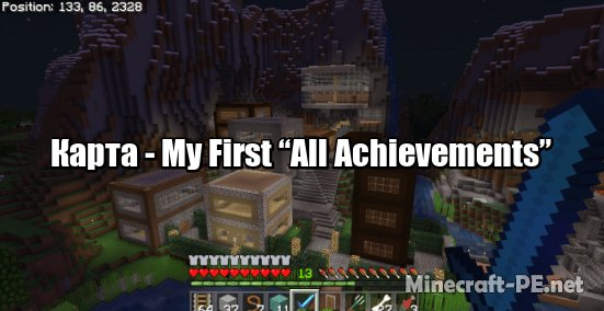 "Карта My First ""All Achievements"" Minecraft SMP World 1.12 (Выживание)]"