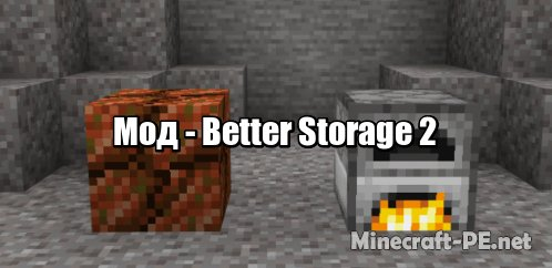 Мод Better Storage 2 Add-on 1.12 (Новые способы хранения предметов)]