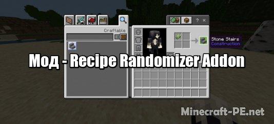 Мод Recipe Randomizer Addon 1.12 (Изменение крафтов)]