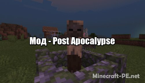 Мод Post Apocalypse with only one function – Function Pack 1.13/1.12 (Постапокалипсис)]