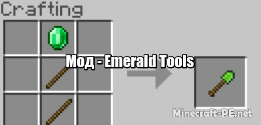 Мод Emerald Tools Add-on 1.12 (Предметы из изумрудов)