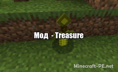 """Мод Treasure + Add-On """"New Treasure Variations!"""" 1.13-1.11 (Новые генерации и мобы)]"""