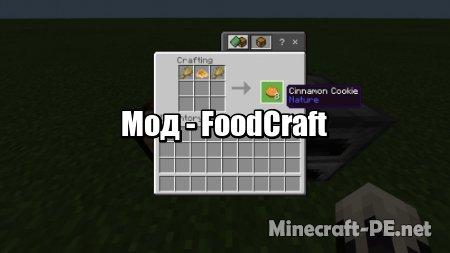 Мод FoodCraft 1.13/1.12 (Новые виды еды в игре)