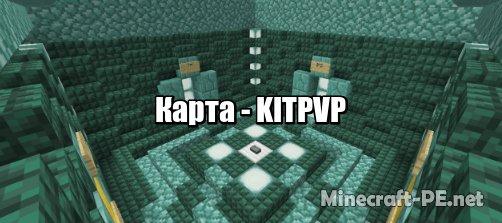 Карта KITPVP 2.0 1.13 (ПВП)]