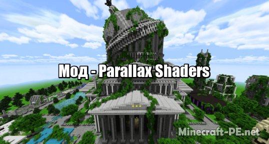 Мод Parallax Shaders 1.13/1.12/1.13 (Шейдеры)