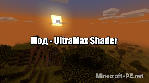Мод UltraMax Shader 1.12 (Шейдеры)