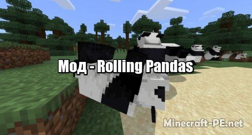 Мод Rolling Pandas 1.12 (Забавные панды)