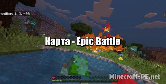 Карта Epic Battle 1.12/1.13 (ПВП)