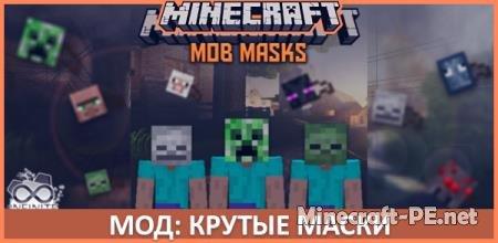 Мод Mob Masks 1.14 (Новые игровые маски)