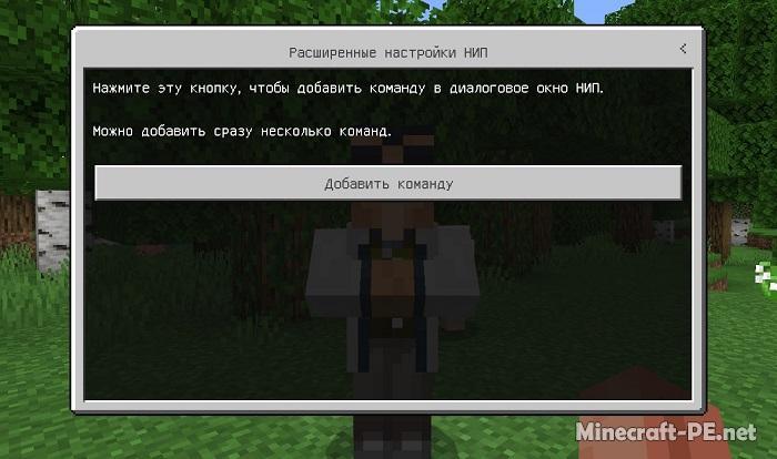 Скачать Minecraft PE 1.15 (Бета версия)
