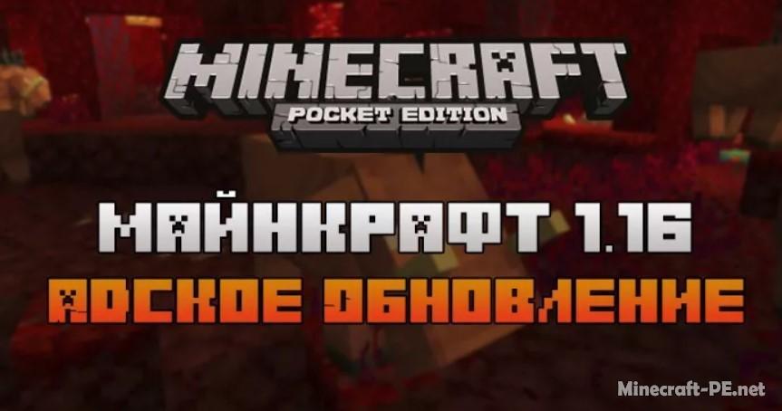 Скачать Minecraft PE 1.16 (Полная версия)]